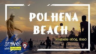 Travel with Chatura @Polhena Beach (Mathara)පොල්හේන වෙරළ  2018 11 03