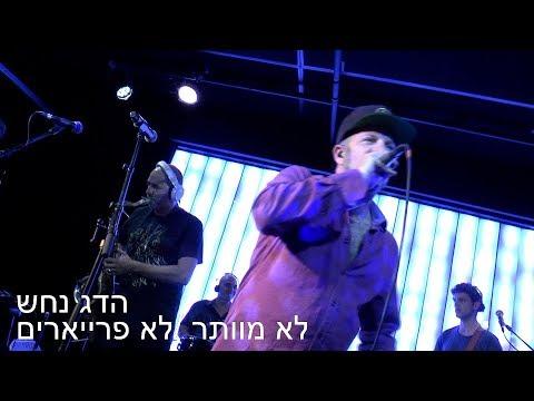 Hadag Nahash - Lo Mevater/Lo Frayerim Live in New York 05/02/18 הדג נחש - לא מוותר /לא פרייארים