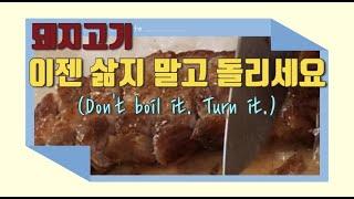 돼지고기 삶지 말고 돌리세요(Don't boil it.…