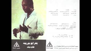 Bahr Abou Gresha - Ya Alby El 3atof / بحر ابو جريشة - يا قلبى العطوف