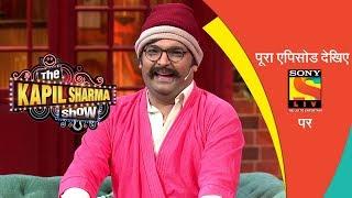 दी कपिल शर्मा शो | एपिसोड 8 | राजेश अरोड़ा ने सब को हासाया बेशुमार | सीज़न 2 | 20 जनवरी, 2019