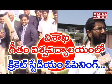 BCCI Selection Committee Chairman MSK Prasad Inaugurated Cricket Stadium In GITAM College