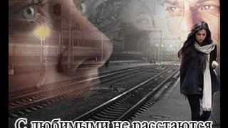 С любимыми не расстаются 2015 - трейлер сериал фильм мелодрама 2015