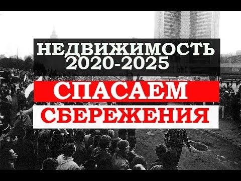 Недвижимость 2020 -2025.  Спасаем рублёвые сбережения  Вложения в квартиры, загородную недвижимость.