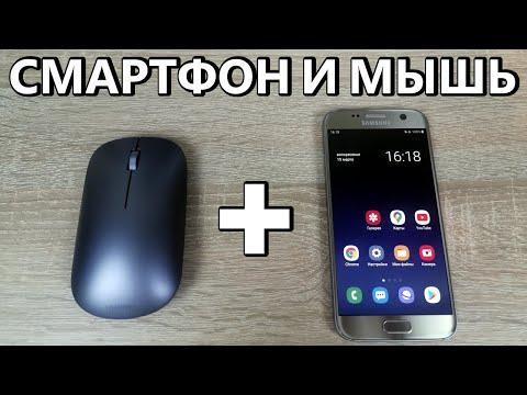 Как подключить мышку к телефону на базе Андроид?
