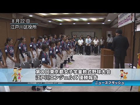 第8回東京都女子学童軟式野球大会 江戸川エンジェルズ 優勝報告