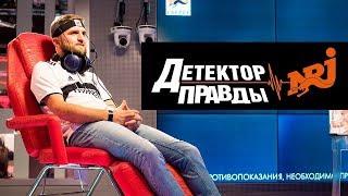 Сергей Иванов изменяет, но измену не простит! Детектор Правды