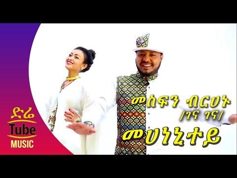 Ethiopia: Mesfin Berhanu /Gena Gena/ Mehanenity - NEW! Tigrigna Music Video 2016