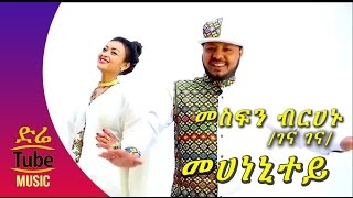 Mesfin Berhanu -  /Gena Gena/ Mehanenity