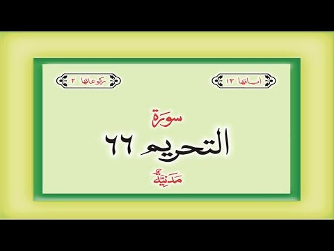 Surah 66 Chapter 66 At Tahrim  HD complete Quran with Urdu Hindi translation