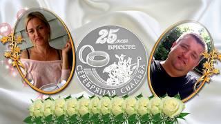 Поздравление с 25 летием Серебряная свадьба