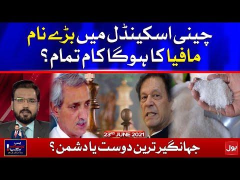 Sugar Scandal in Pakistan - Arbab Jahangir - Bus Bohat Ho Gaya