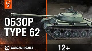 World of Tanks. Обзор Type 62