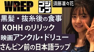 WREP 毎週木曜日17時~放送中 須藤凜々花 DJ yanatakeがお送りする2時...