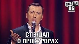Стендап О Прокурорах Украины   Дом Пшонки угар прикол порвал зал   ГудНайтШоу Квартал 95