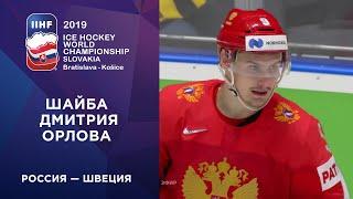 Седьмая шайба сборной России. Россия - Швеция. Чемпионат мира по хоккею 2019