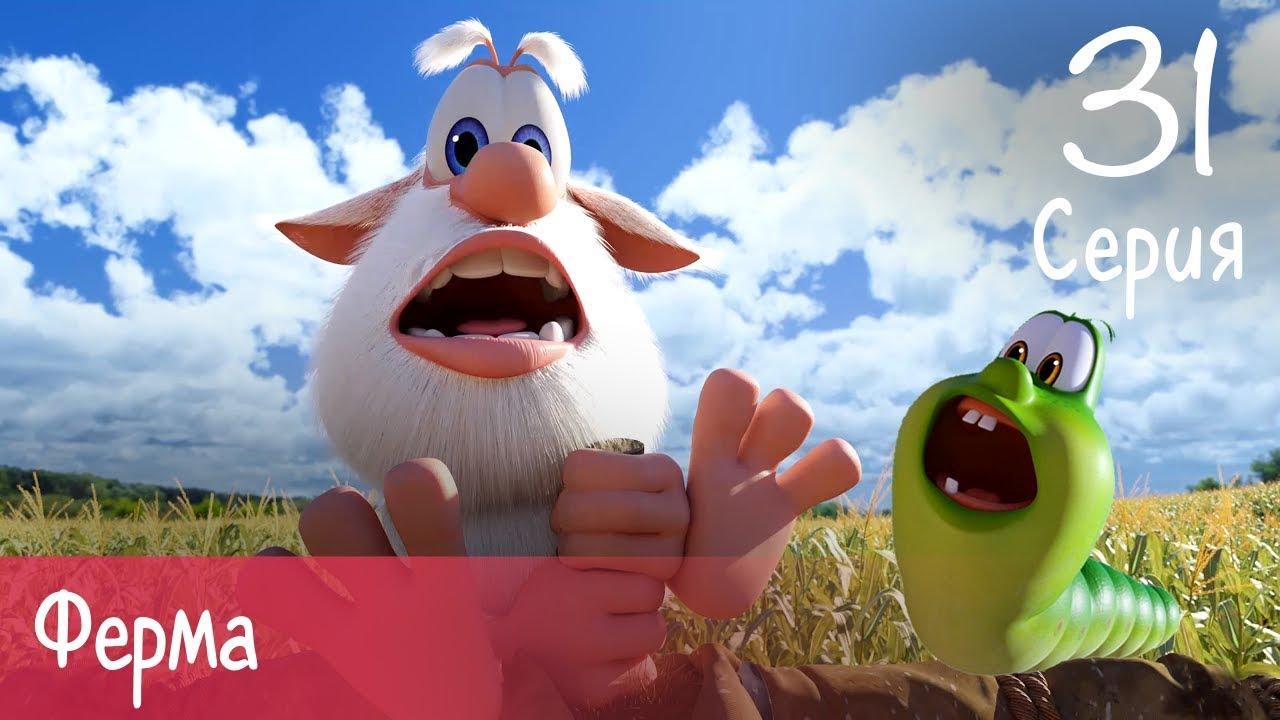 Буба - Ферма - 31 серия - Мультфильм для детей