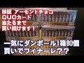 【検証】 当たり付きアーモンドチョコ 第4弾 80個1箱買い フィナーレ?