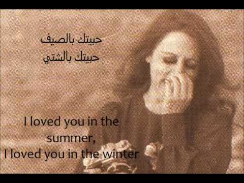 Fayrouz - Habbaytak Bessayf - Arabic and English lyrics