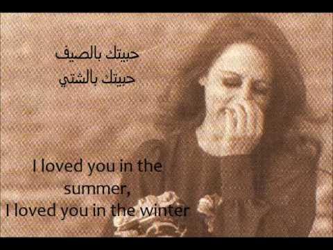 Fayrouz - Habbaytak Bessayf - Arabic and English lyrics