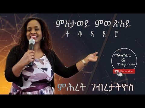 Mihret Gebretatios -ምእታወይ ምውጽአይ ትቆጻጸሮ Tigrigna Mezmur - Mitawey Mwxey Tkoxaxero-Official Lyric Video
