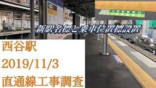 【大きな変化を遂げる】西谷駅 直通線工事調査 2019/11/3【相鉄本線】