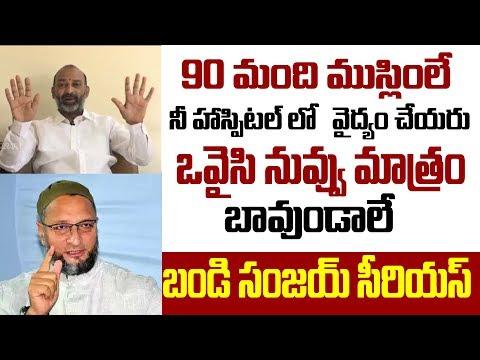 BJP Mp Bandi Sanjay Comments on Asduddin Owaisi | CM KCR | Telangana TV