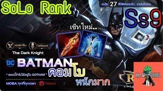 Rov: Batman เทคนิคการเล่น+ออกของSs9 คอมโบแรงมาก.