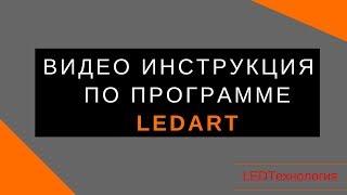 инструкция по программе LedArt для светодиодных экранов