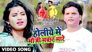#VIDEO - होलिया में भउजी मच्छर मारे   #Raja Darbhangiya का सबसे हिट होली   2021 Bhojpuri New Song