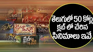 Top Ten 50+ Crores Collections in Tollywood | 2017 Latest Telugu Movie Updates | Film Jalsa