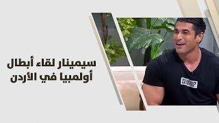 عمار شلاش - سيمينار لقاء أبطال أولمبيا في الأردن