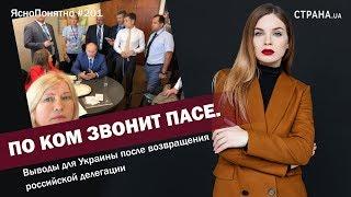 По ком звонит ПАСЕ. Решение СЕ - крах политики Порошенко | ЯсноПонятно #201 by Олеся Медведева