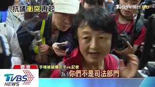 【十點不一樣】香港爆衝突繼續亂 習近平讚林鄭「有勇氣」