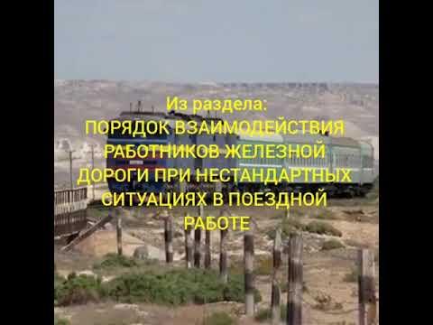 Практическое занятие 17. Порядок действий при нарушении графика движения поездов