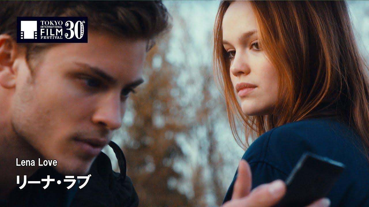 Lena Love Trailer
