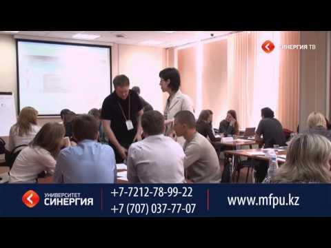 Магистратура в Казахстане. Университет СИНЕРГИЯ.