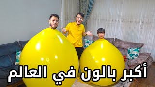 انفجار أكبر بالون في العالم في بيتنا !!