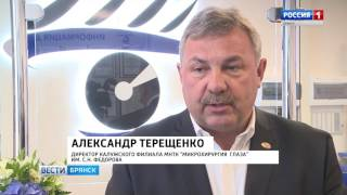 """Вести. Брянск"". (эфир 25.04.2017)"