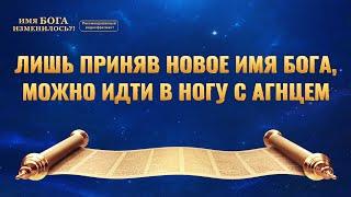 «ИМЯ БОГА ИЗМЕНИЛОСЬ?!» Только приняв Всемогущего Бога, можно идти, не отставая, по стопам Агнца