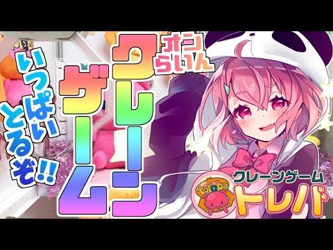 オンラインクレーンゲームでおたからGETやよ!!!!!【笹木咲/にじさんじ】