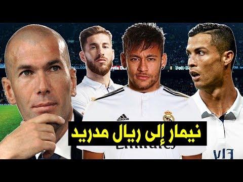 5 أسباب تدفع نيمار للإنتقال إلى ريال مدريد!