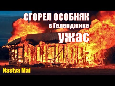 Новости Геленджика Сгорел дорогой дом особняк в Геленджике 26.01.2018