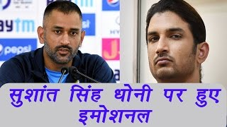 MS Dhoni receives emotional message from Sushant Singh Rajput | वनइंडिया हिन्दी