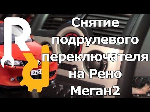 Снятие подрулевого переключателя на Рено Меган2