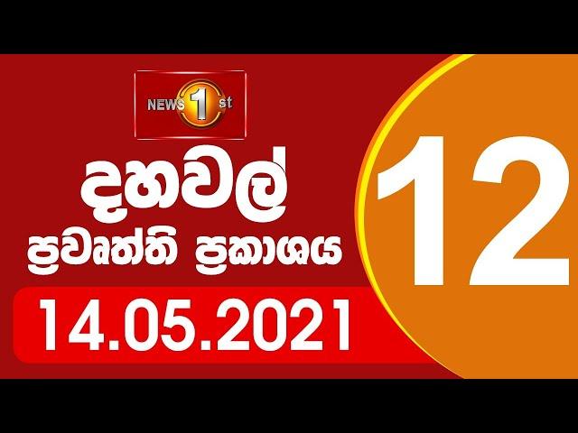 News 1st: Lunch Time Sinhala News | (14-05-2021) දහවල් ප්රධාන ප්රවෘත්ති