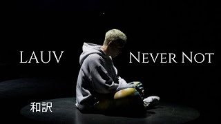 【和訳】Lauv - Never Not