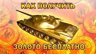World of Tanks голда бесплатно, розыгрыш 50000 голды в wot