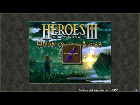 Герои 3 | Башня vs Некрополис, +6400