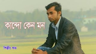 Download Video কান্দো কেন  মন || Kando Kano Mon by Shuvo MP3 3GP MP4